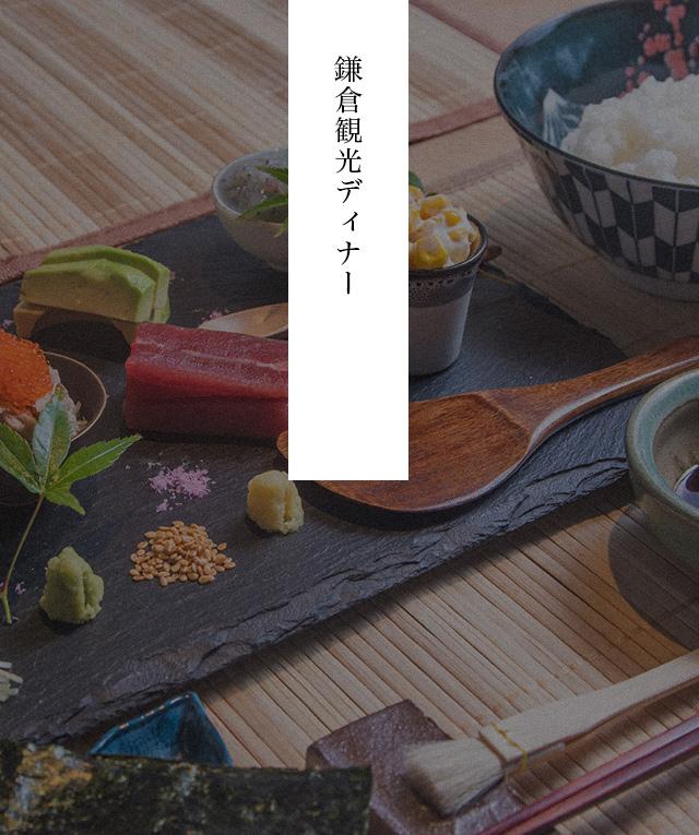 鎌倉観光ランチ&ディナー